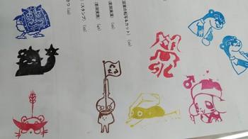 名芸消しゴムハンコ作品2020 7.jpg