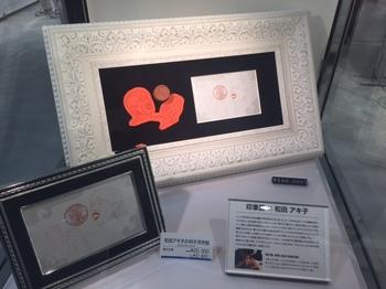和田アキ子印章画展示.JPG